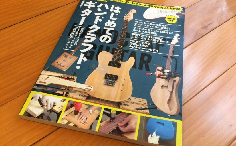 ギター工作の本